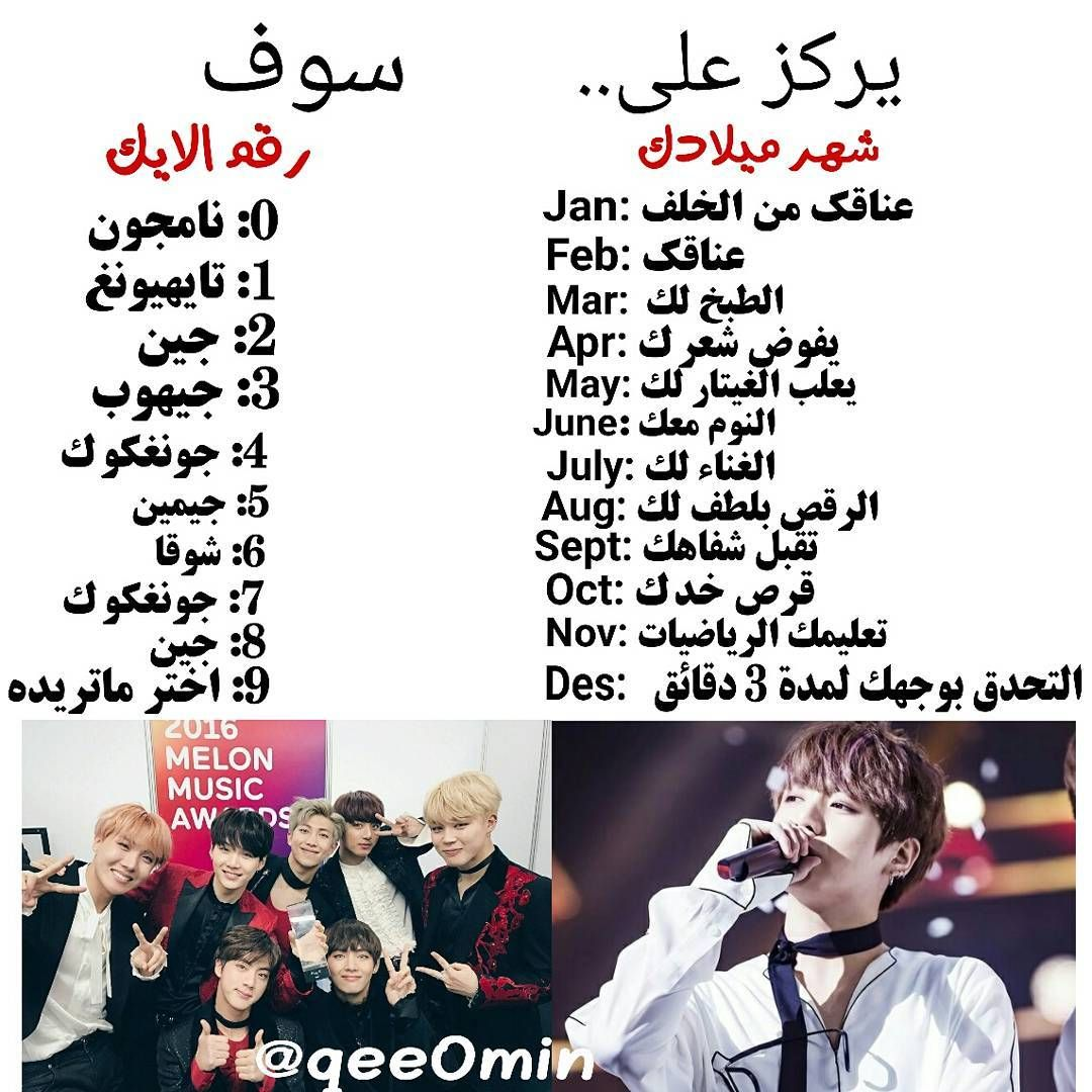 Pin By Sony Exo On شعر اكسو Bts Funny Bts And Exo Exo Funny