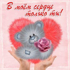 картинки я тебя люблю и я тебя люблю