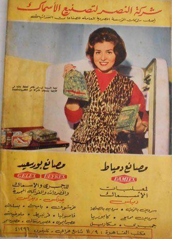 إعلان نادر لـ سامية جمال وليلى طاهر عن منتجات غذائية Old Ads Old Egypt Egypt