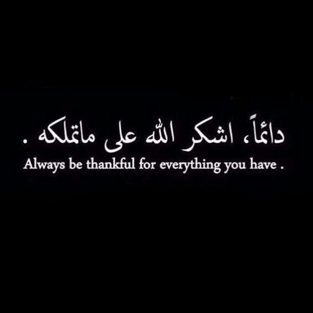 Ahmad Sanusi Husain Com Arabic Tattoo Quotes Quran Quotes