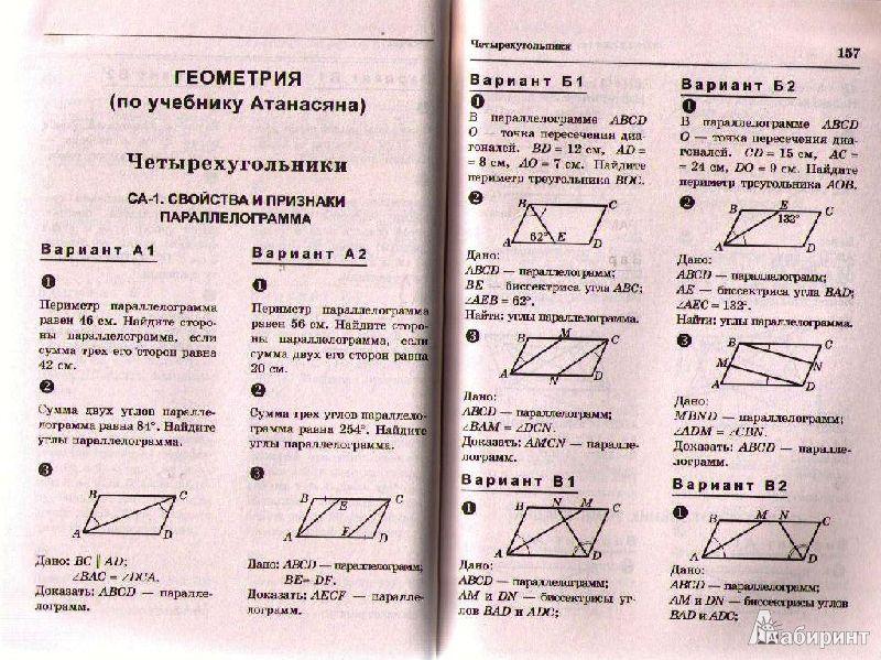 Ершов 7 класс учебник скачать бесплатно
