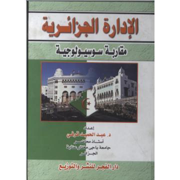 الادارة الجزائرية مقاربة سوسيولوجية Catalog