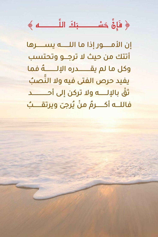 قرآن كريم آية ف إ ن ح س ب ك الل ه Islam Facts Best Quotes Islamic Quotes