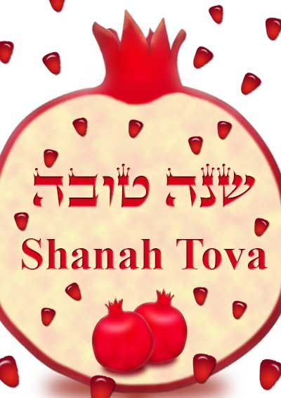 image about Rosh Hashanah Greeting Cards Printable called Cost-free Printable Shanah Tova Playing cards for Rosh Hashanah - my
