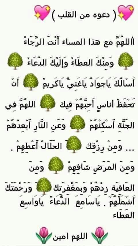 دعوه من القلب Quran Verses Holy Quran Islam Quran