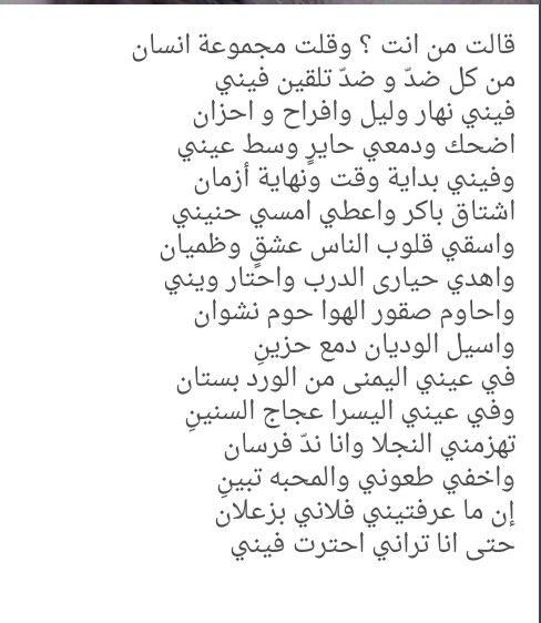من أشعار الأمير خالد الفيصل ومن غناء محمد عبده Cool Words Words Sayings