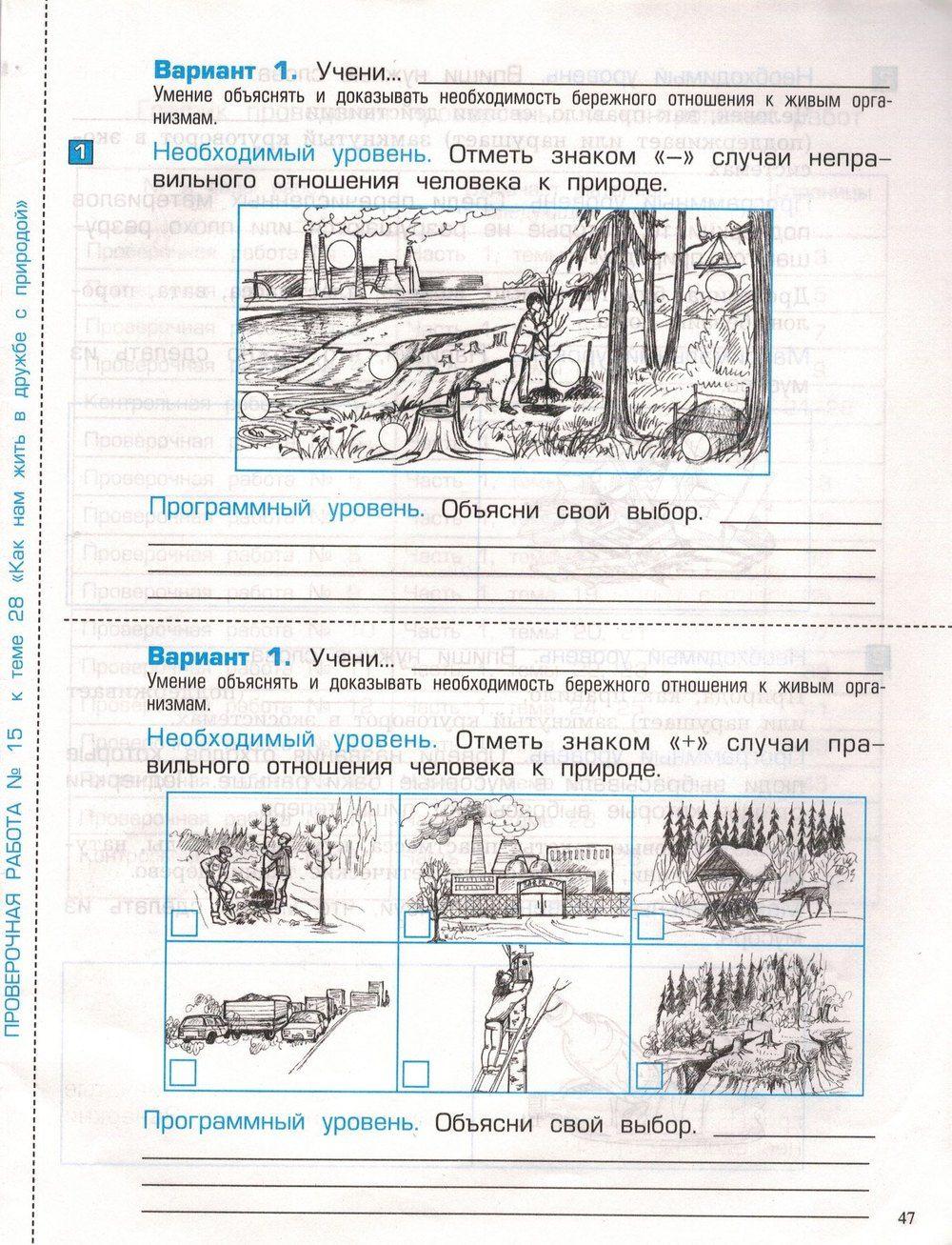 Гдз по биологии 10 класс.рабочая тетрадь козлова сухова