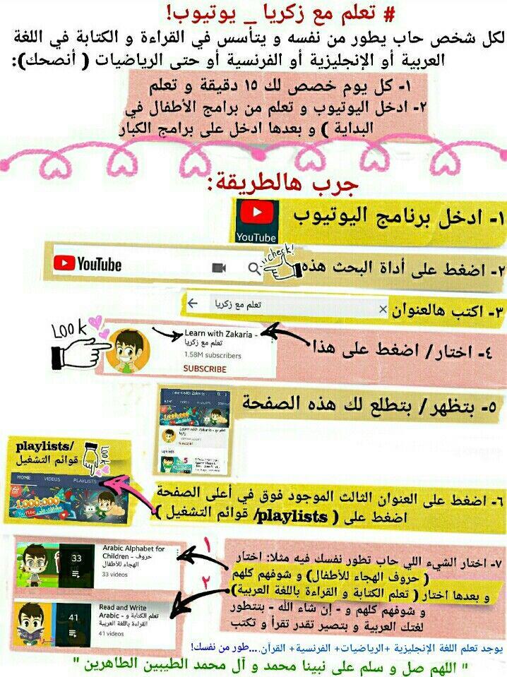 تعلم مع زكريا طور لغتك العربية قراءة كتابة القراءة و الكتابة عربية إنجليزية الإنجليزية رياضيات فرنسية الفرنسية قرآن القرآن In 2020 Youtube 10 Things