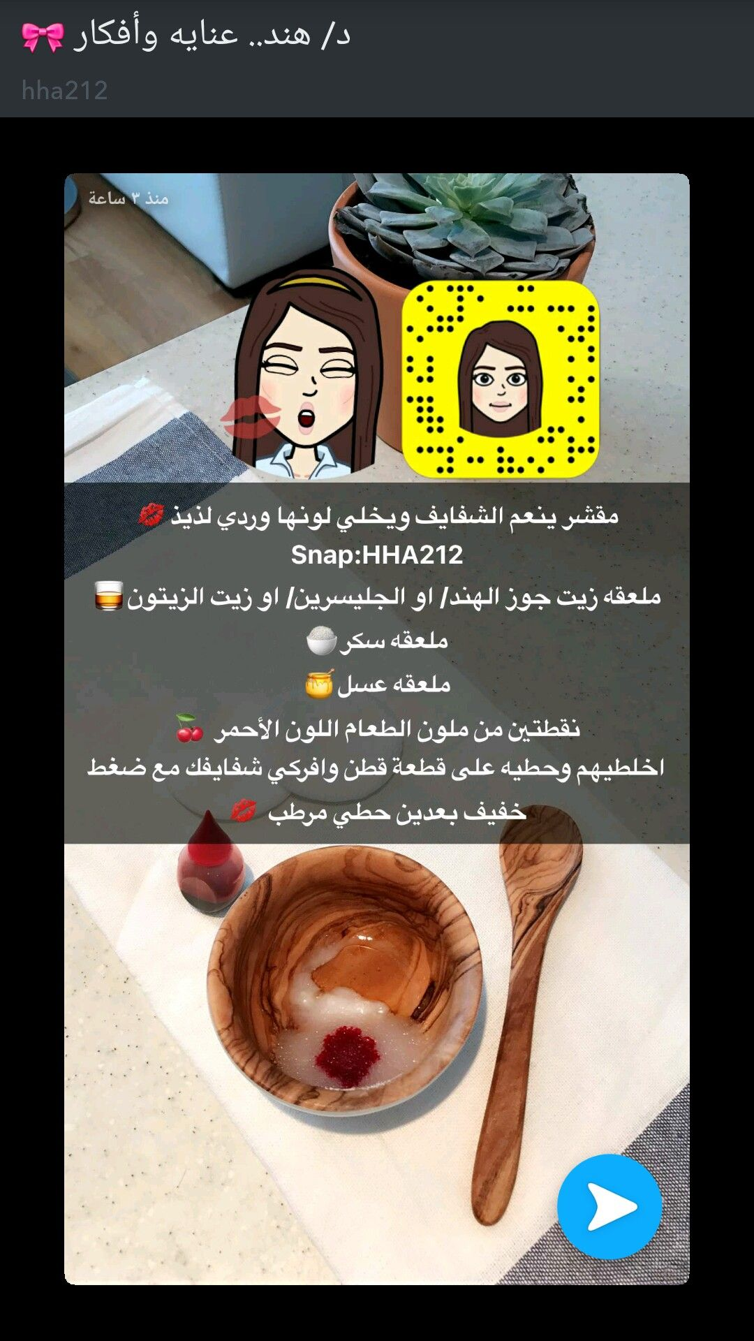 Pin By Njood Q On عناية واهتمام Beauty Skin Care Routine Beauty Skin Care Skin Care
