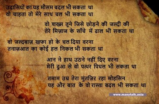 real love letter in hindi