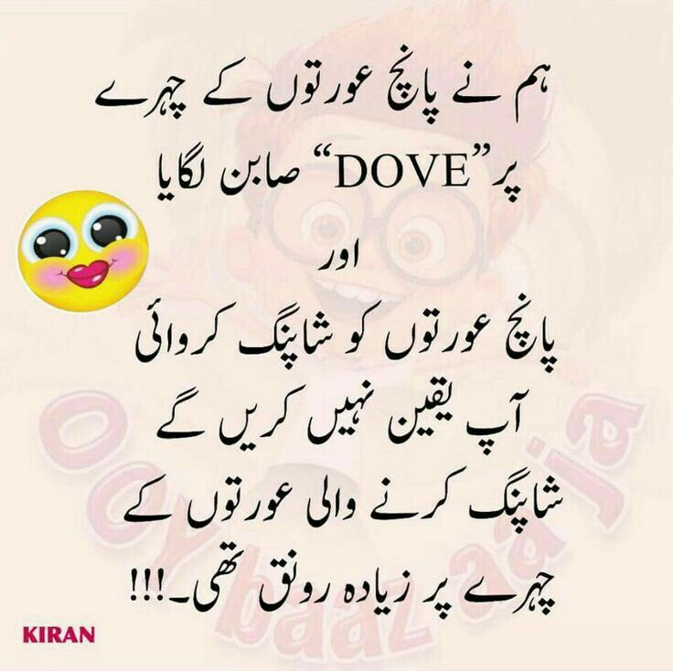 Pin By Rubina Saeed On Love Funny Quotes In Urdu Funny Quotes Funny Quotes Sarcasm