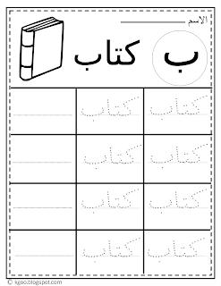 حرف الباء كلمات Pdf بالتنقيط In 2021 Math Math Equations
