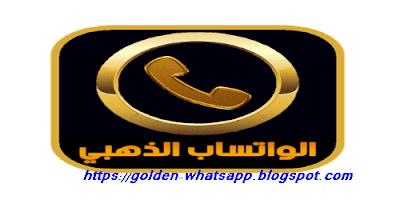 تحميل احدث واتس اب بلس الذهبي ابو عرب من ميديا فاير برنامج الجديد رابط لينك ادخال مميزات تثبيت صفحة اخر اصدار School Logos Whatsapp Gold Cal Logo
