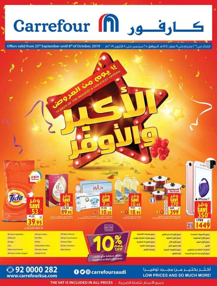 عروض كارفور السعودية حتي 8 اكتـوبر 2019 الموافق 9 2 1441 Tefal 10 Things Carrefour