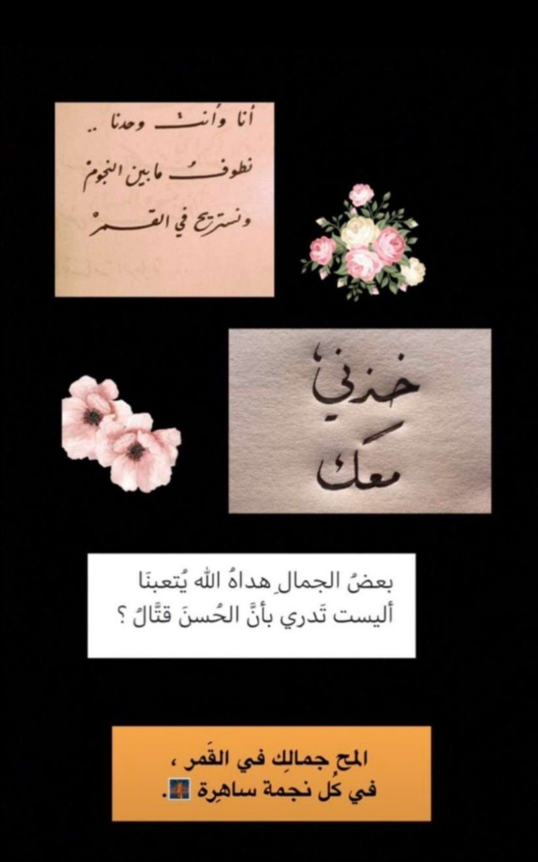 Pin By Roaa On ملصقات Love Smile Quotes Cover Photo Quotes Islamic Love Quotes