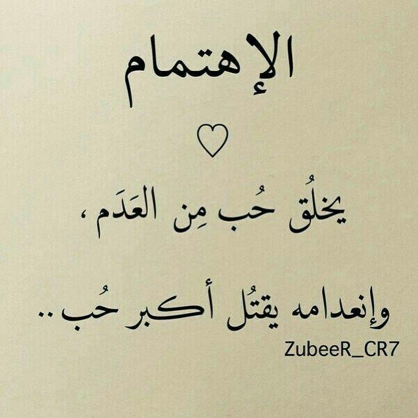 الإهتمام اهتم بمن يحبونك اهتم بمن حولك يحبكونك Love Words Life Lesson Quotes Words Quotes