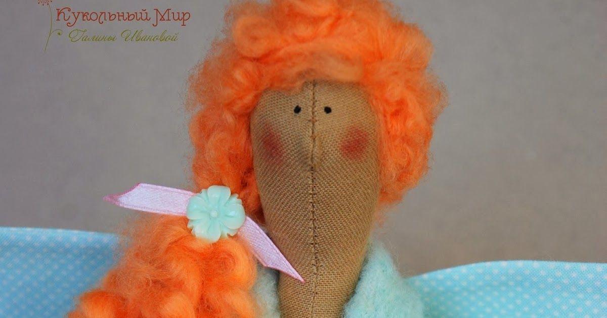 Ангел с лялей, кукольный мир Галины Ивановой, Галина Иванова, Куклы Галины Ивановой