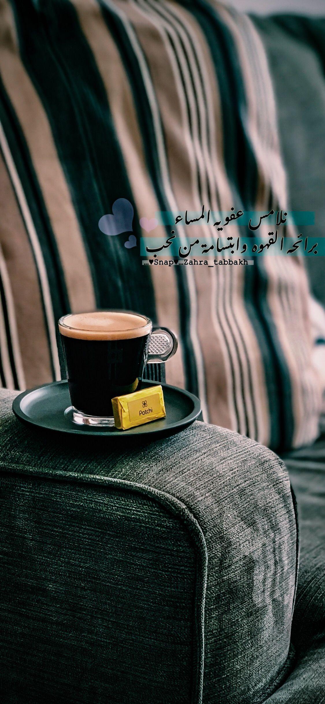 اقتباسات خواطر كلام جميل كلماتي قهوتي قهوةالصباح قهوةالمساء قهوةوكتاب Coffee Love Quotes Coffee Quotes Coffee Words