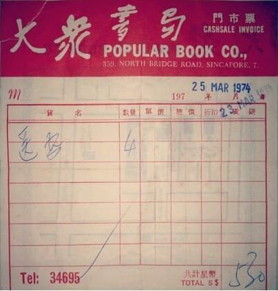 An Old Receipt From The Popular Book Store Back In 1974 Sgmemory Credit Prince Milo Popular Books Receipt Template Receipt Maker