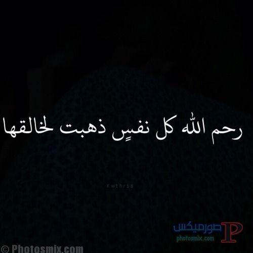 خلفيات ادعية للمتوفي 12 صور دعاء الميت للفيسبوك خلفيات ادعية عن المتوفي Quotes For Book Lovers Quran Quotes Love Funny Arabic Quotes