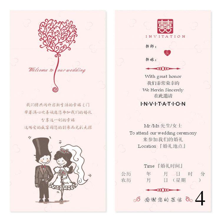 Chinese Wedding Invitation Card | Wedding Images | Pinterest ...
