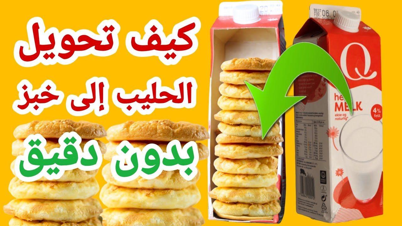 خبز لمرضى السكر وحمية الكيتو دايت تحويل لتر حليب الى خبز Bread For Diabetics Youtube Recipes Desserts Keto Bread