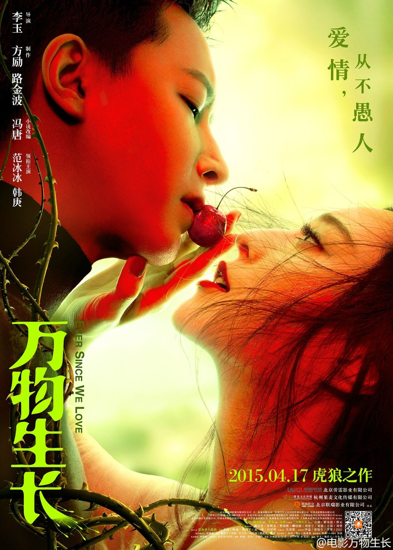 Fan Bingbing Gets Mega Insurance Policy For Face Chinese Movies