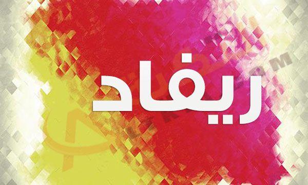 معنى اسم ريفاد Refad في قاموس المعاني ريفاد اسم مؤنث مختلف في معناة وصفاته فإن الكثير من الأمهات اللاتي ينتظرن مولودة بنت يكون لديه Neon Signs Arab Love Art