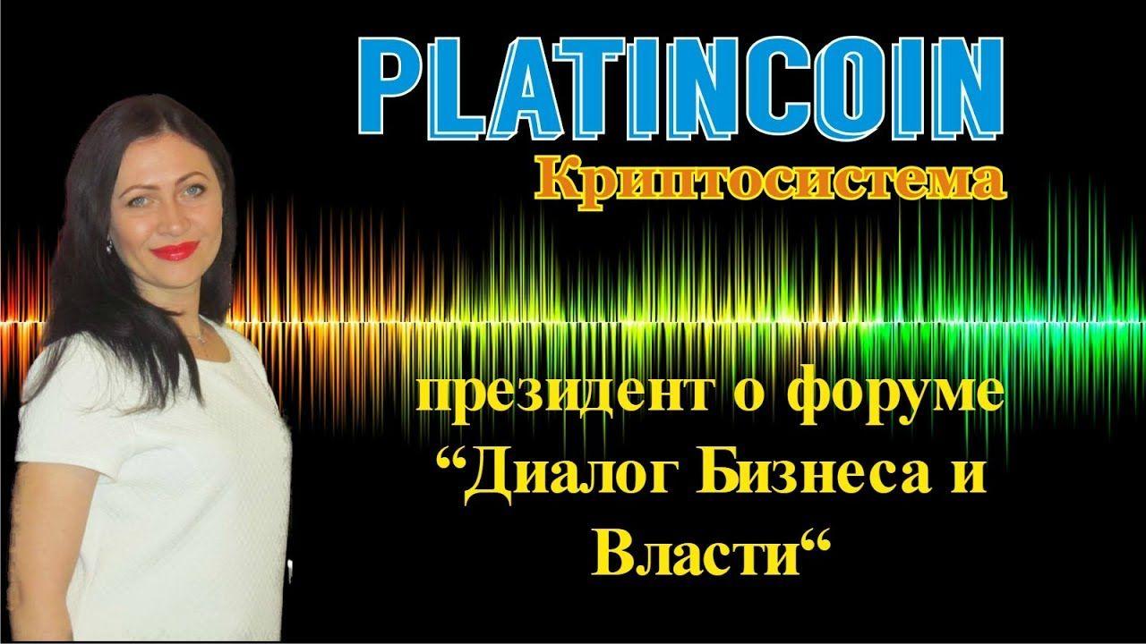 "Platincoin Президент PLC Group Платинкоин Alex Reinhardt о форуме ""Диало..."
