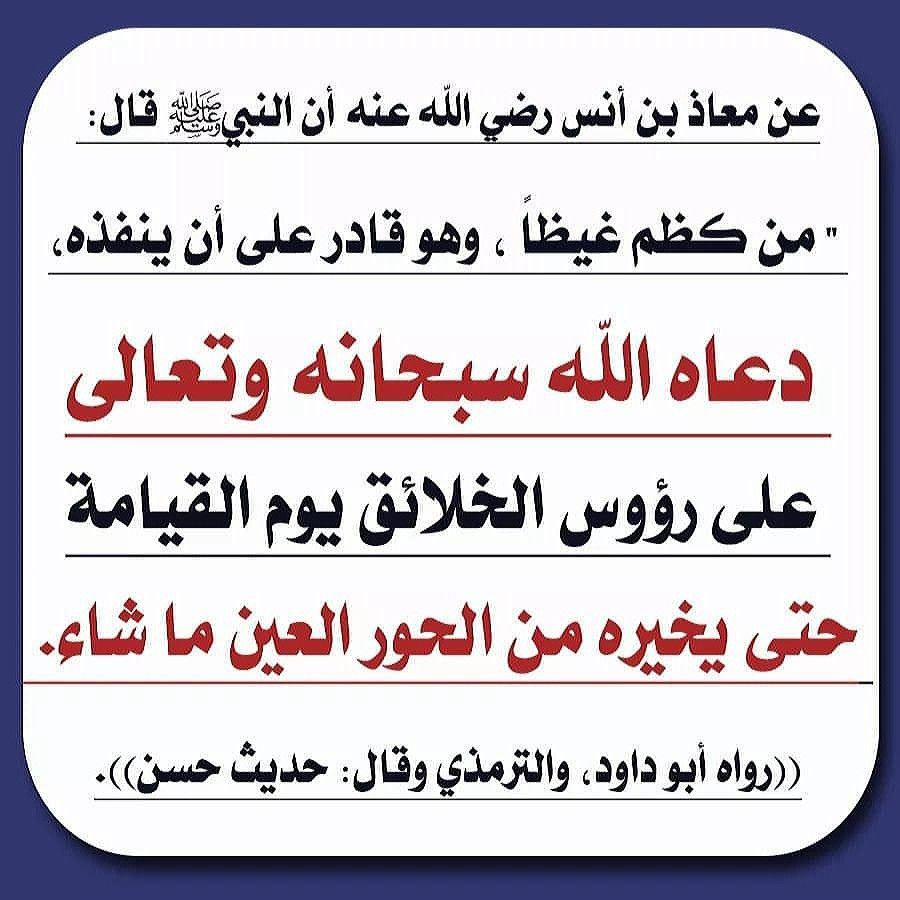 Pin By Mohamed Saeed On أحاديث نبوية ١ Quran Verses Islamic Quotes Quotes