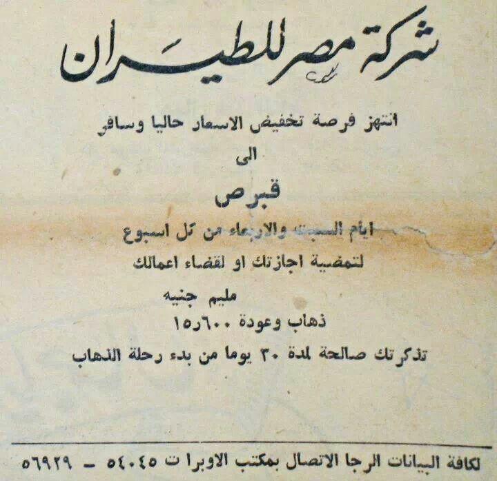 حد عاوز يروح قبرص Old Advertisements Old Egypt Egypt