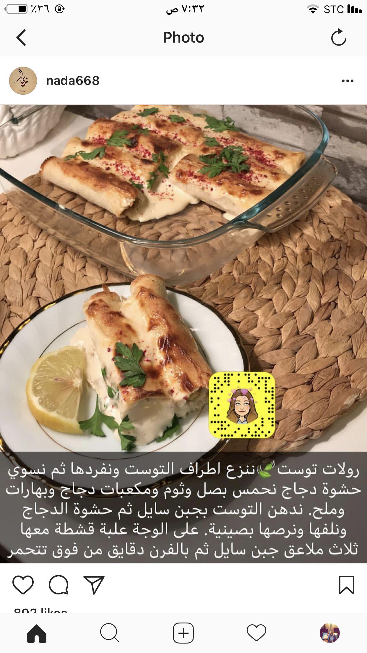 Pin By Karar On طبخات عالميه Cooking Recipes Desserts Food Recipies Food Receipes