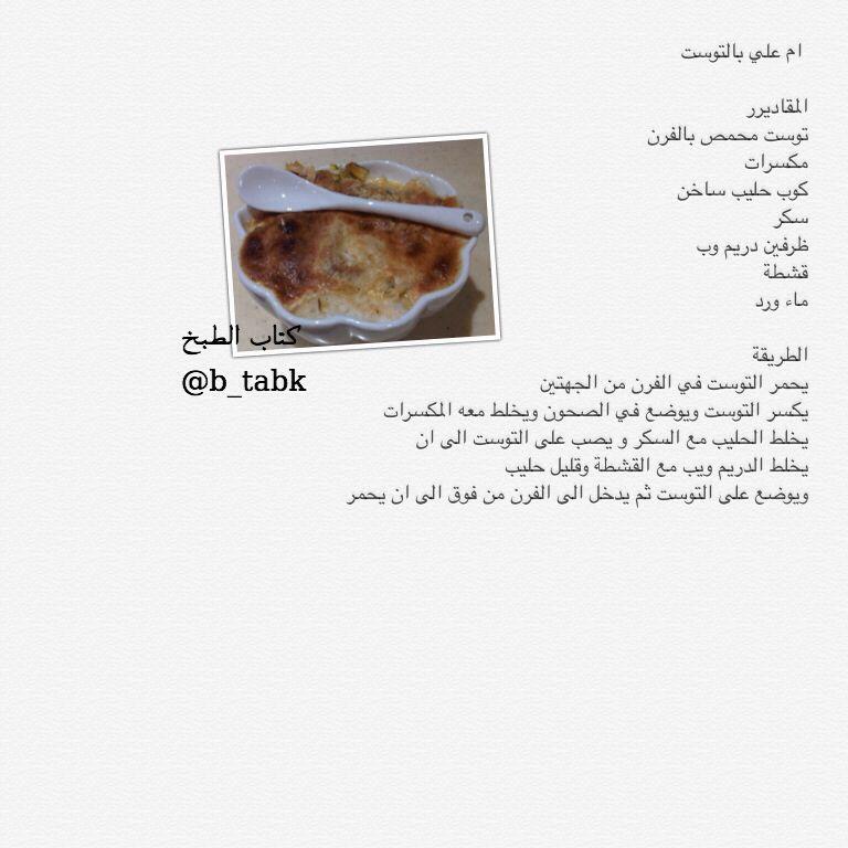 ام علي بالتوست Natural Food Food Yummy Food
