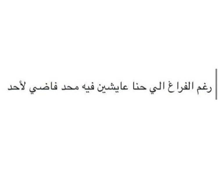 رغم الفراغ Arabic Quotes Words Quotes