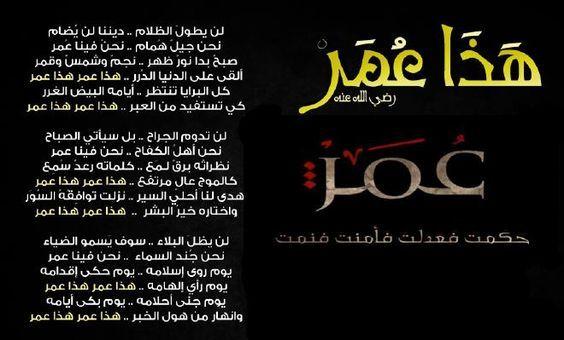 فضائل عمر بن الخطاب Tech Company Logos Image Blog Posts