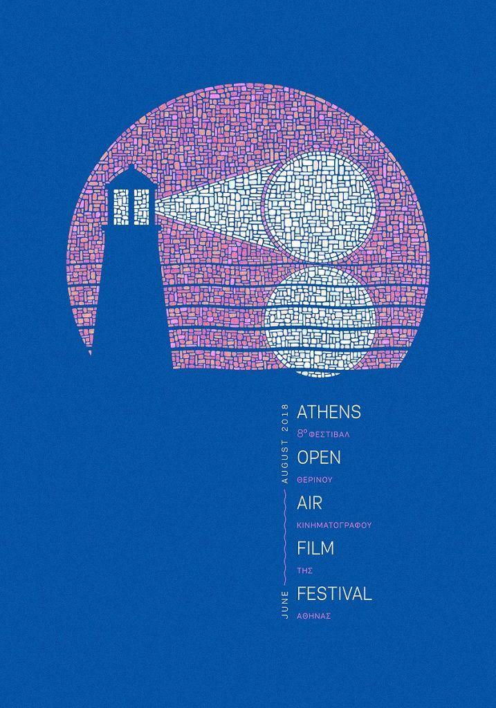 Μια ακόμα αφίσα για το Athens Open Air Film Festival από