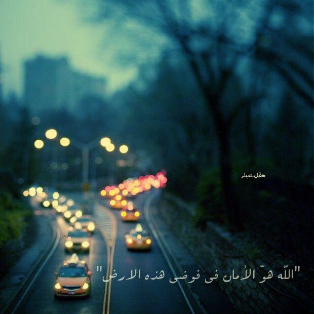 الله هو الأمان في فوضى هذه الارض Islamic Quotes Movie Posters Poster