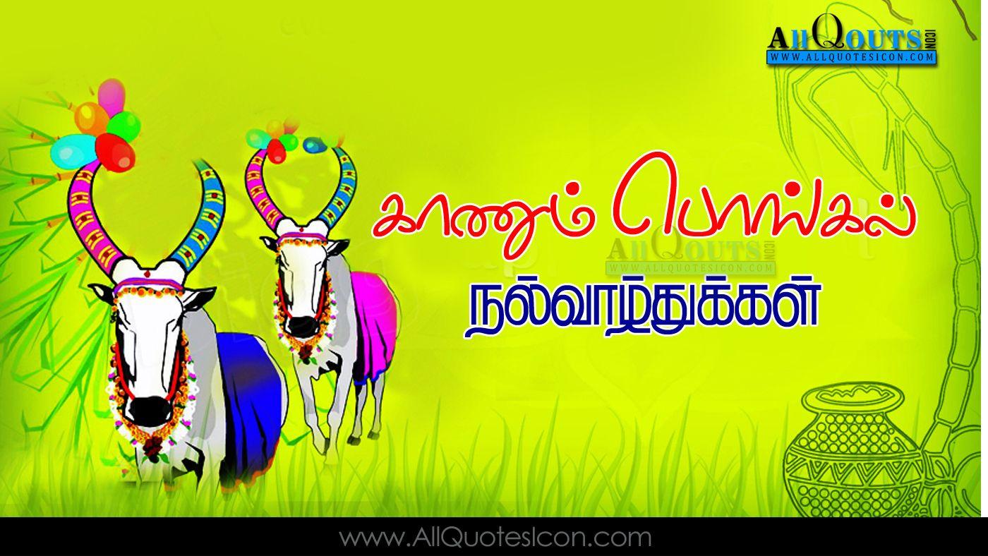 Kaanum+Pongal+wishes+tamil+kavithai+images.JPG (1400×788