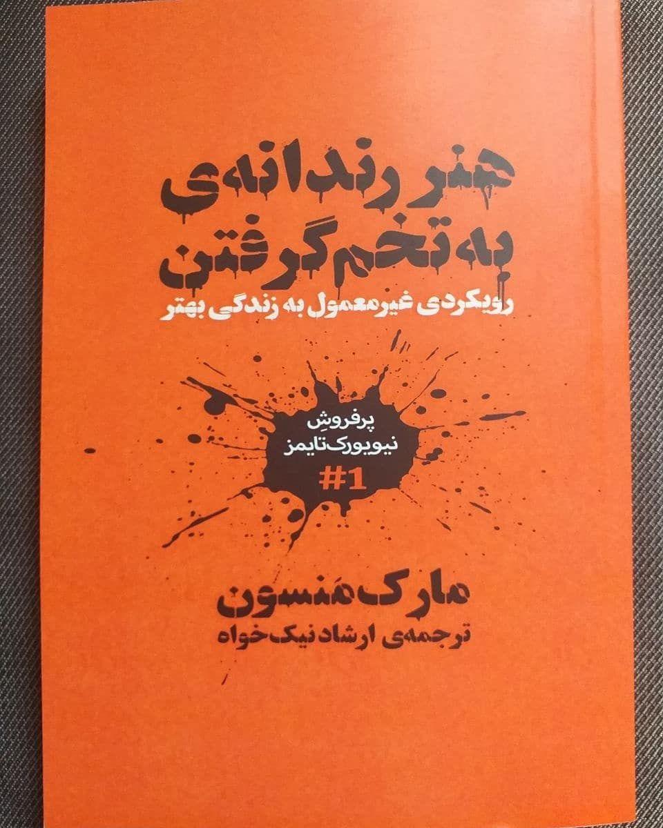 Ketabegharib کتاب غریب On Instagram فقط یک جلد موجود هست نام کتاب هنر رندانه ی به تخم گرفتن نام نویسند Books Free Download Pdf Free Pdf Books Pdf Books
