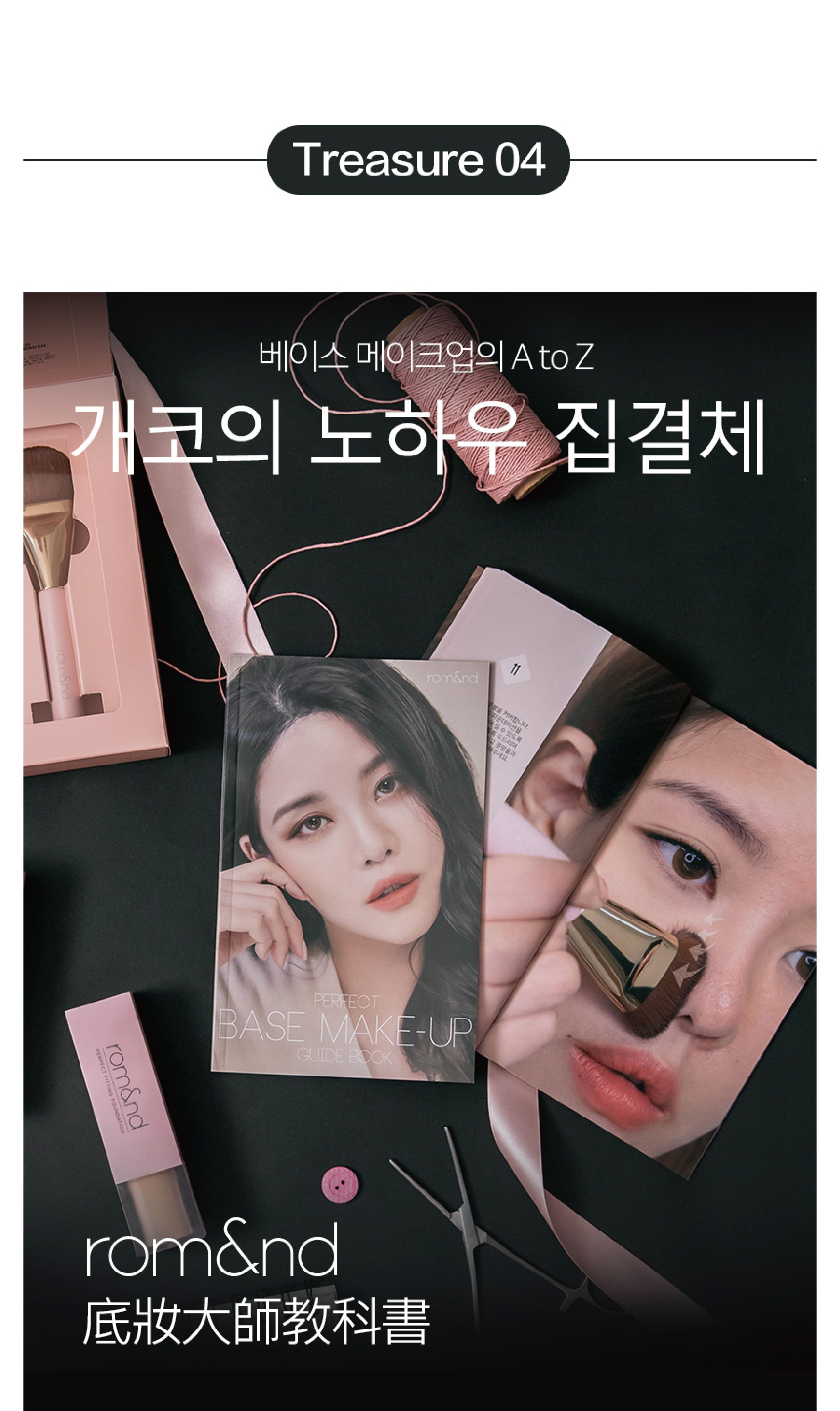Pin on 0.3cm極細染眉膏 Makeup, Movie posters, Poster