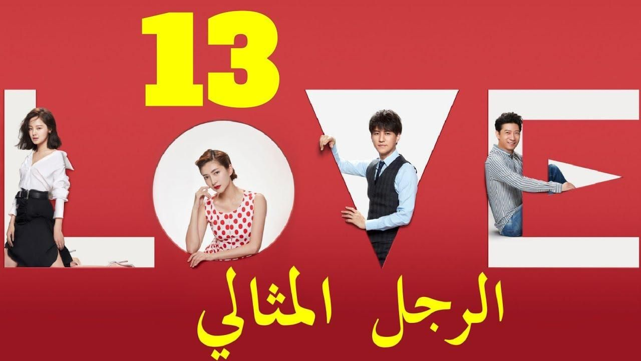الحلقة 13 من مسلسل الرجل المثالي Mr Right مترجمة In 2020 Movie Posters Poster Movies
