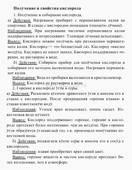 История украины 7 класс ответы на вопросы романишин