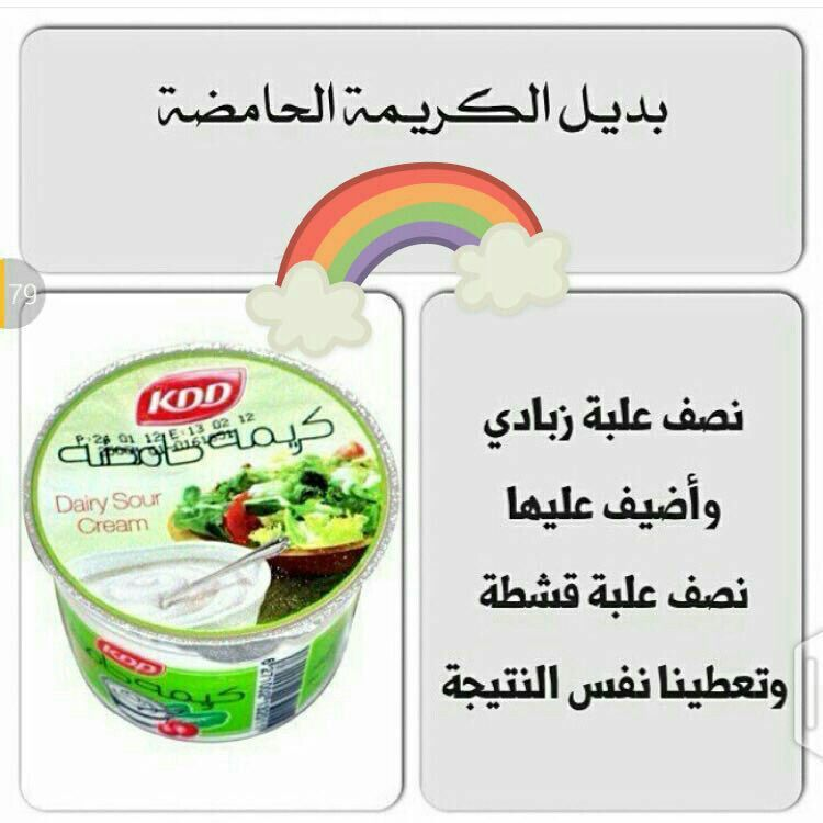 بديل الكريمة الحامضة Cookout Food Arabic Food Ramadan Recipes