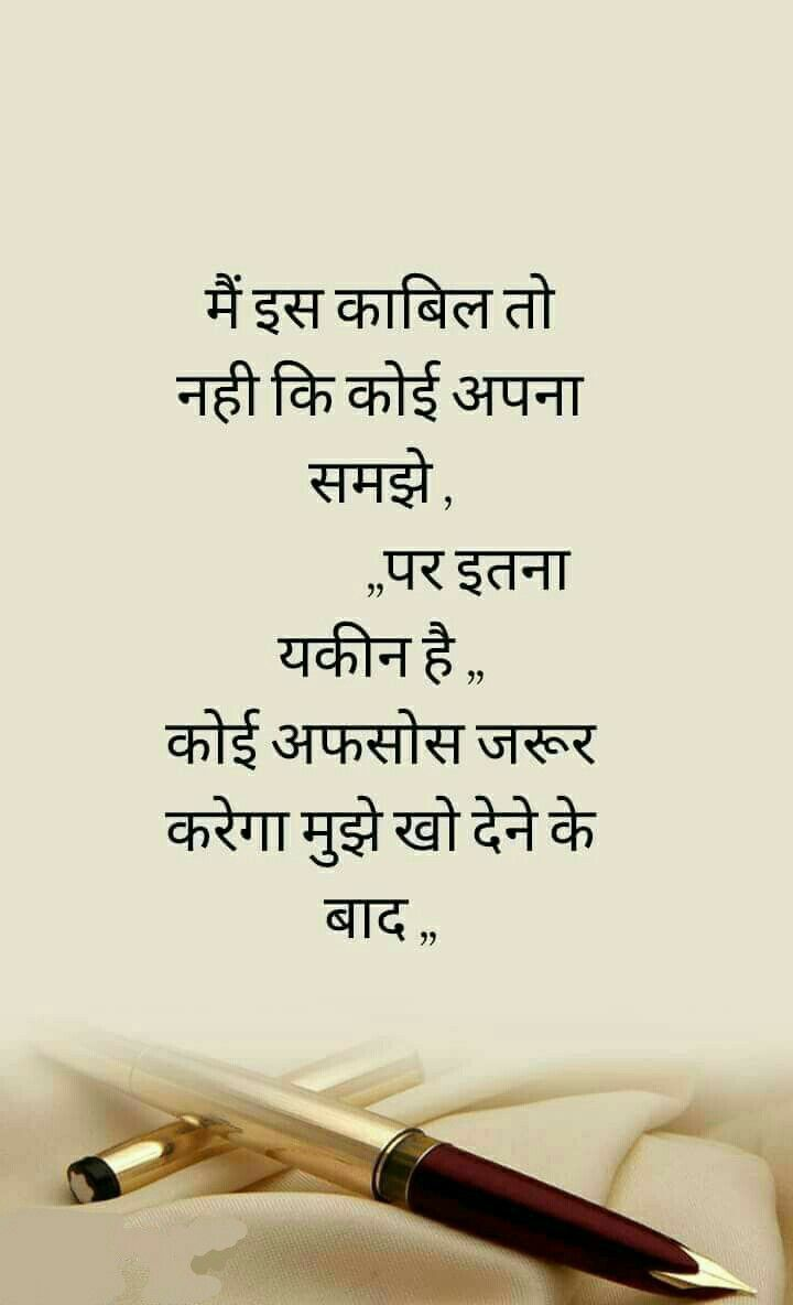 Pin by bezzubaan_thought13 on Hindi poetry(दिल से ...