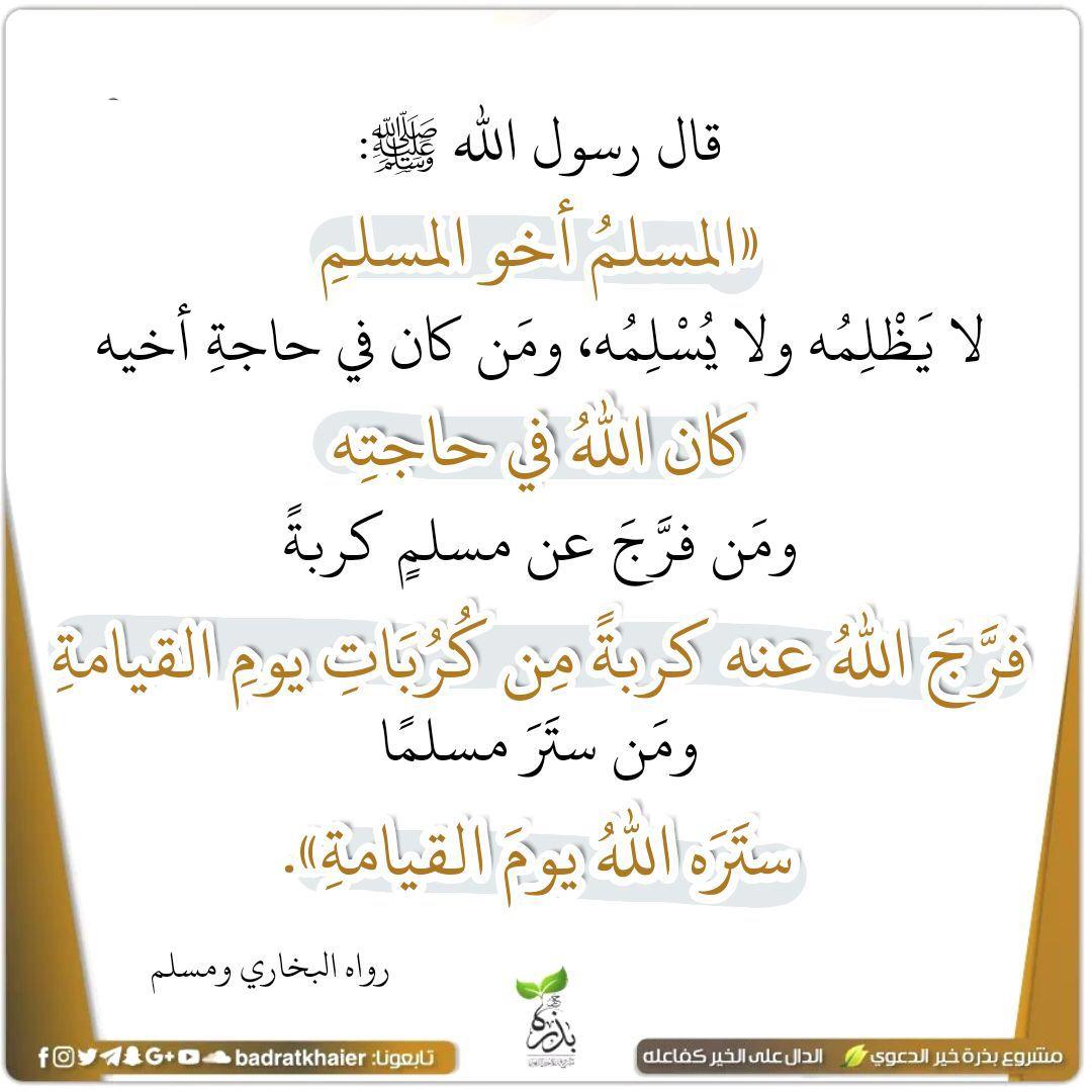 Pin By Ali On من هدي النبي صلى الله عليه وسلم Islamic Quotes Islam Hadith