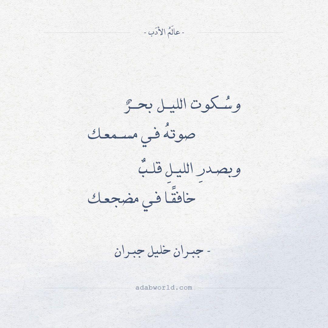 شعر جبران خليل جبران و سكوت الليل بحر عالم الأدب Arabic Poetry Math Poetry