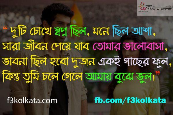 Bengali Sad Shayari Photo, Bangla Sad Love Sms, Bengali