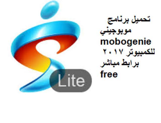 تحميل برنامج موبوجيني mobogenie للكمبيوتر 2017 برابط مباشر free