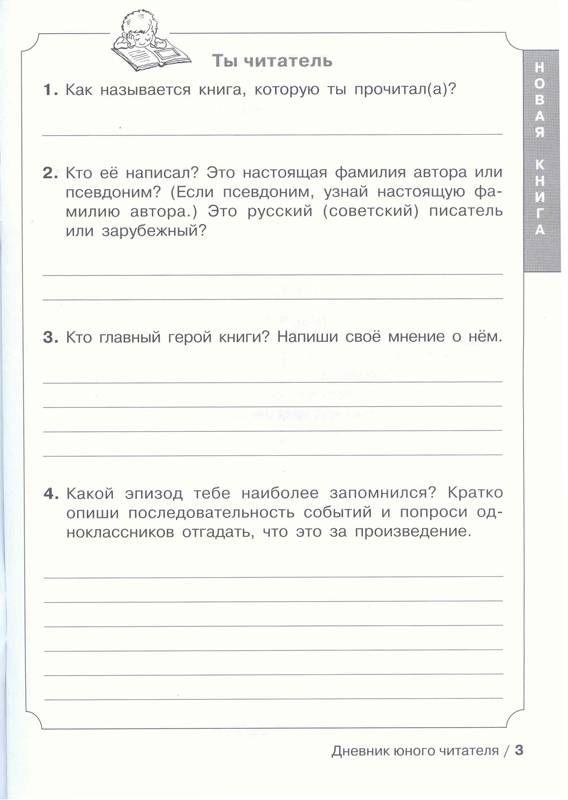 Читательский дневник по литературе: как правильно оформить дневник.
