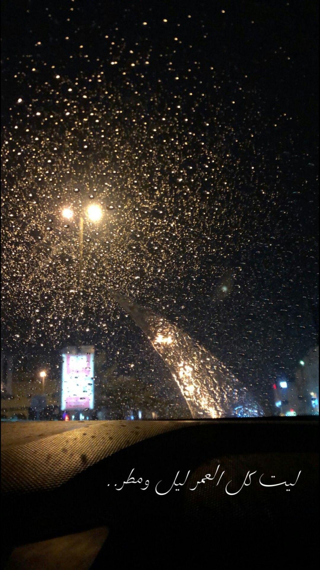ليل ومطر H G Awsome Pictures Sky Aesthetic Pictures